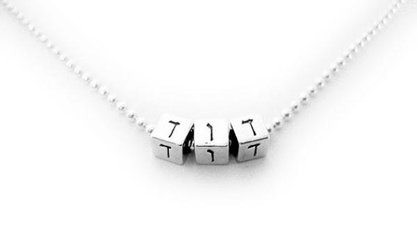 Ball Chain Name Necklace with Hebrew or English Names or Sayings